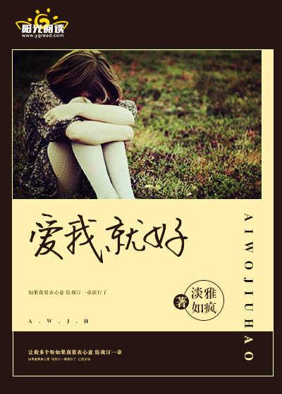 [花语书坊]淡雅如疯小说《爱我就好》全本在线阅读