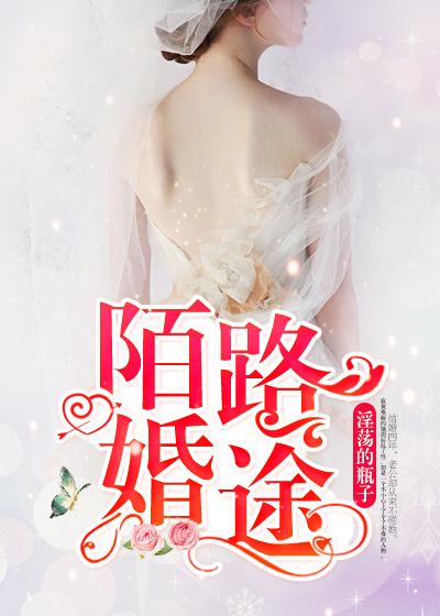 [花语书坊]淫荡的瓶子小说《陌路婚途》全本在线阅读