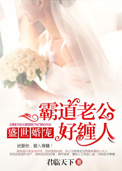 [花语书坊]君临天下小说《盛世婚宠:霸道老公好缠人》全本在线阅读
