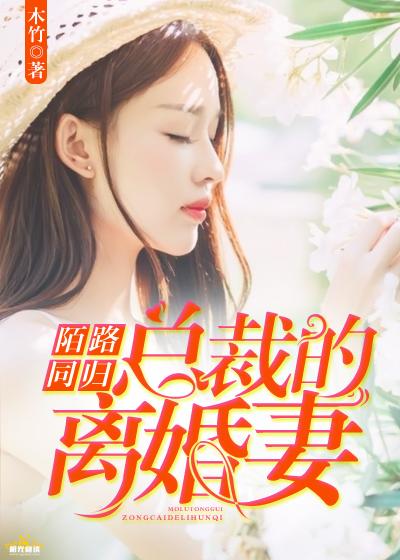 [花语书坊]木竹小说《陌路同归 总裁的离婚妻》全本在线阅读