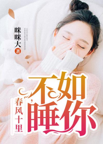 [花语书坊]咪咪大小说《春风十里:不如睡你》全本在线阅读