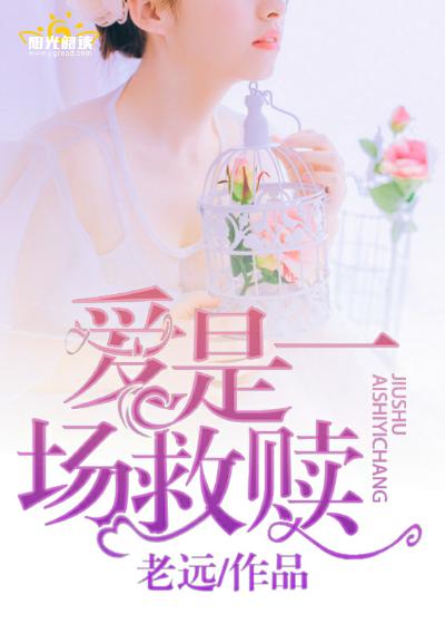 [花语书坊]老远小说《爱是一场救赎》全本在线阅读