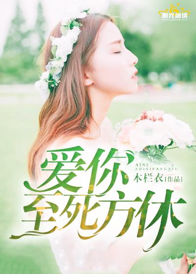 [花语书坊]木栏衣小说《爱你,至死方休》全本在线阅读