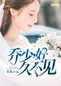 [花语书坊]蓝狐小说《乔少,好久不见》全本在线阅读